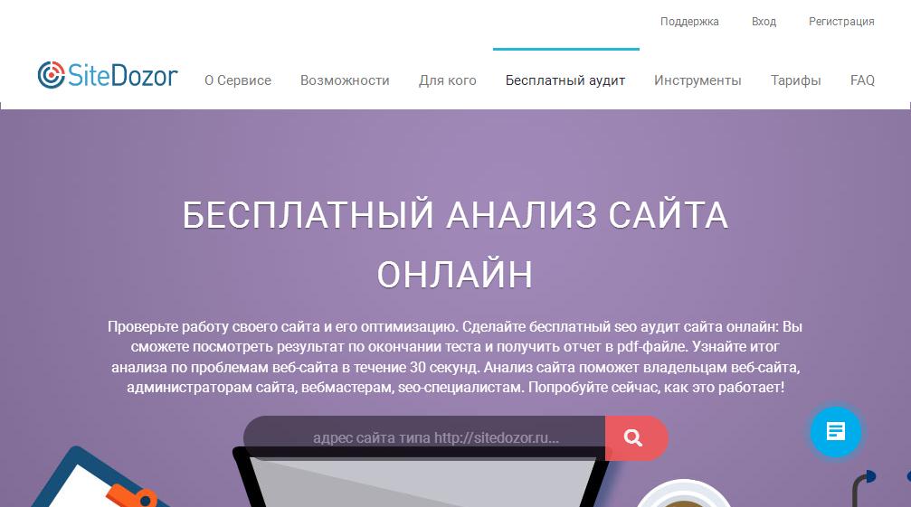 SiteDozor