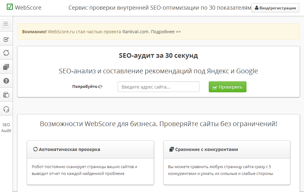 WebScore