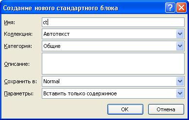 автозамена word