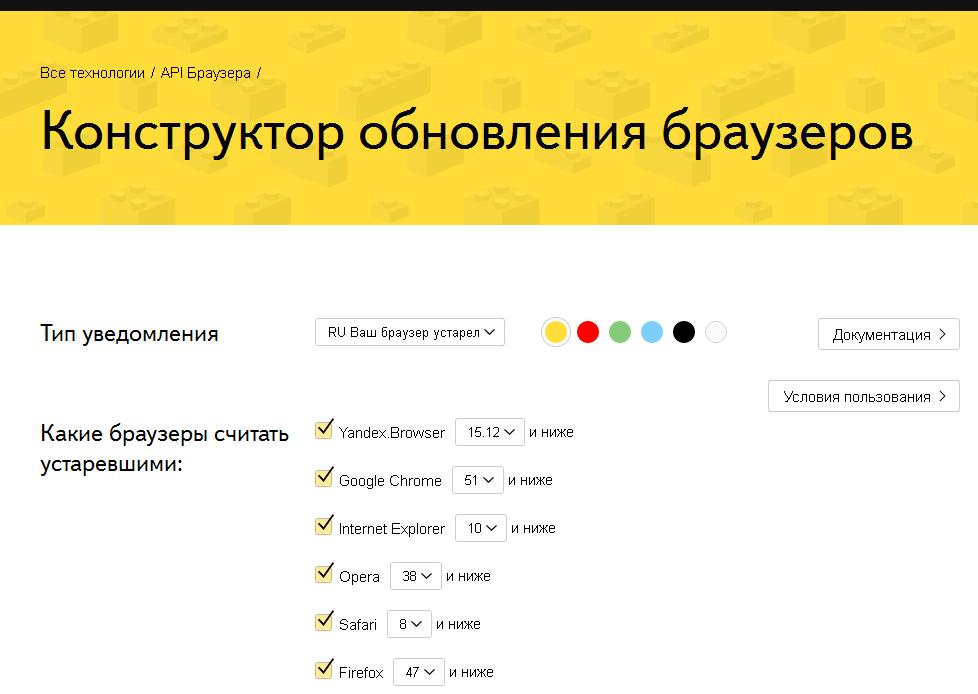 Яндекс.Конструктор обновления браузеров