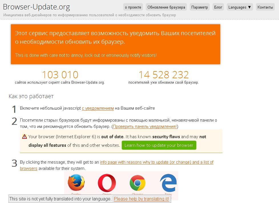 Browser-Update Конструктор обновления браузеров