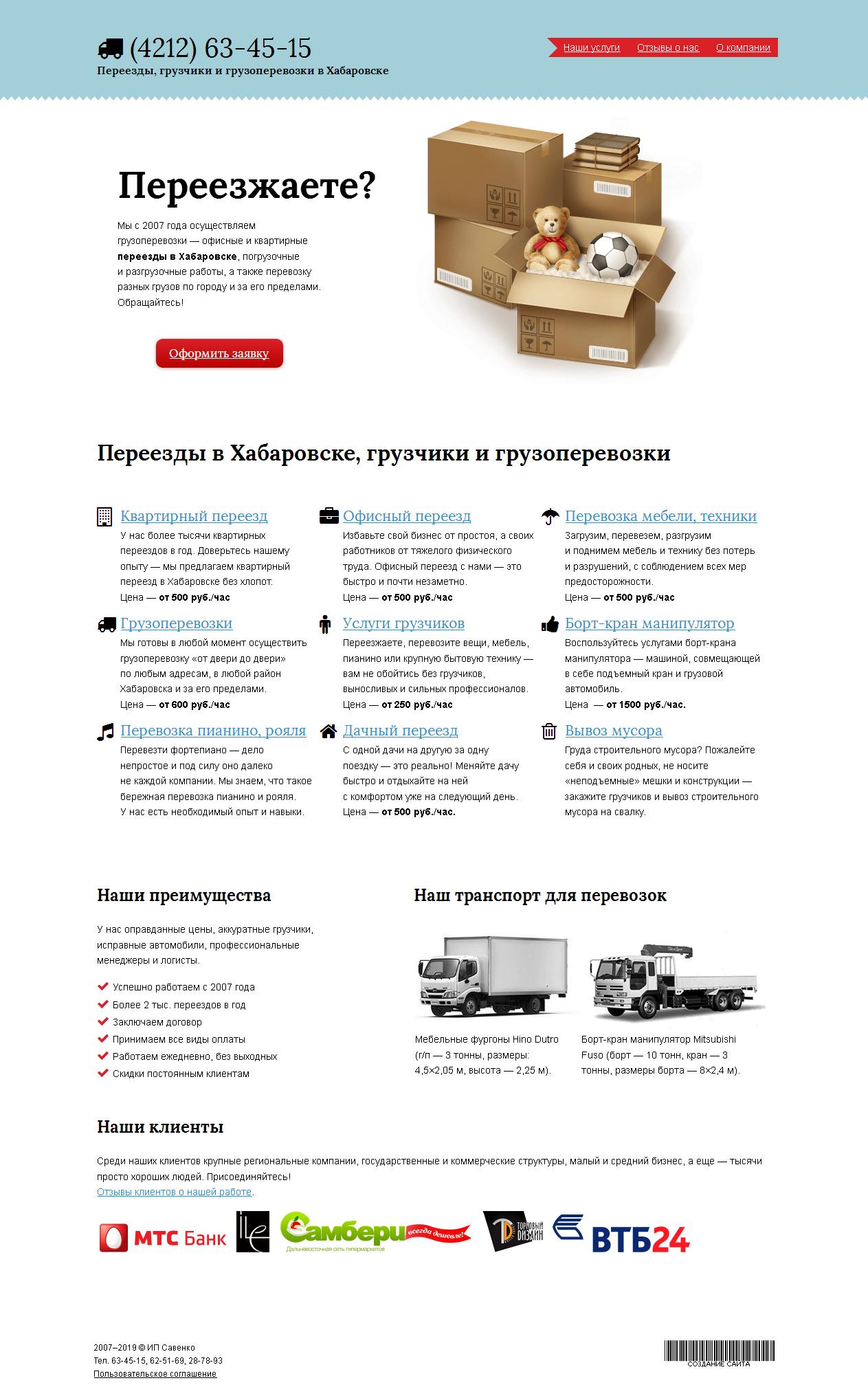 Сайт — Переезды в Хабаровске