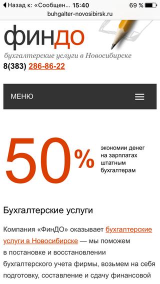 мобильный сайт финдо