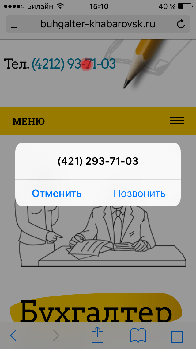 Ссылка телефон