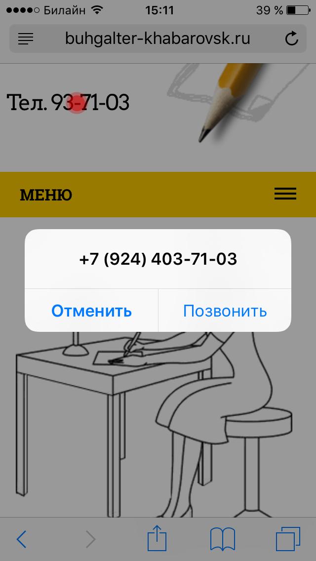 ссылка телефона