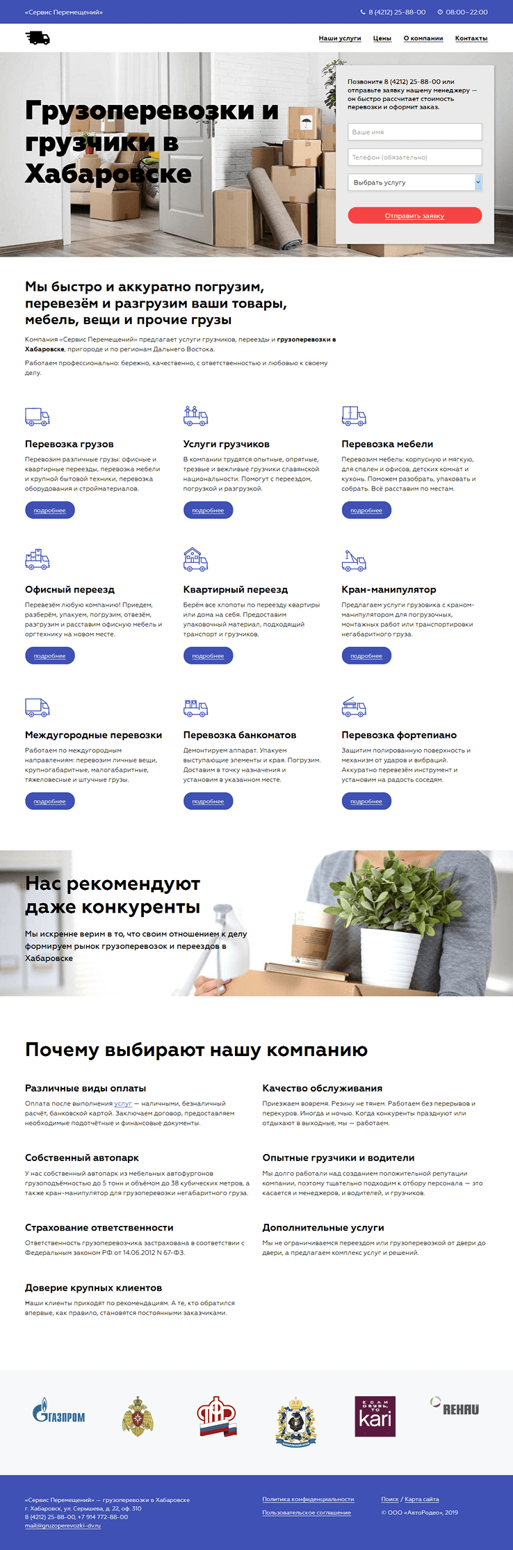 Сайт компании Сервис Перемещений