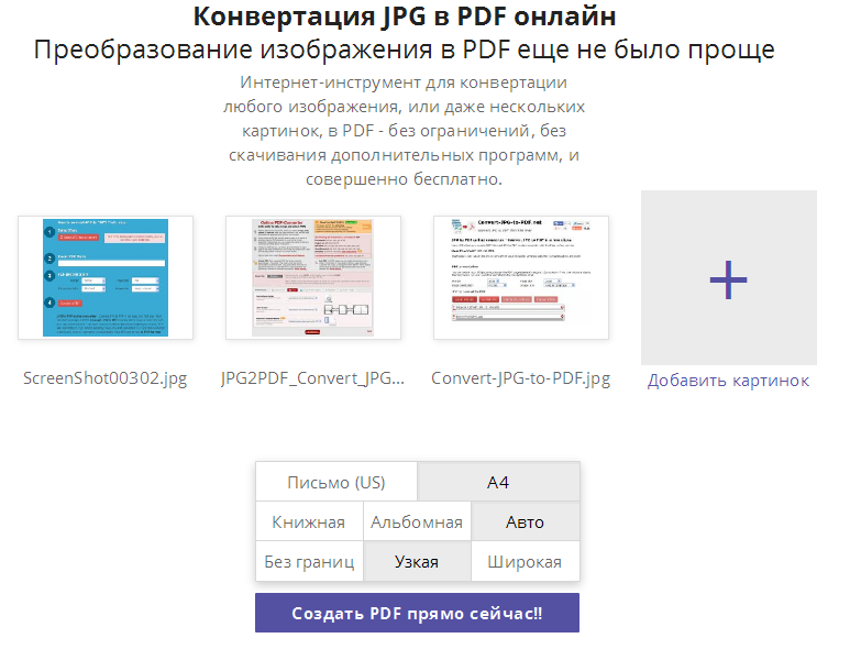 преобразовать несколько Jpg в Pdf онлайн - фото 7