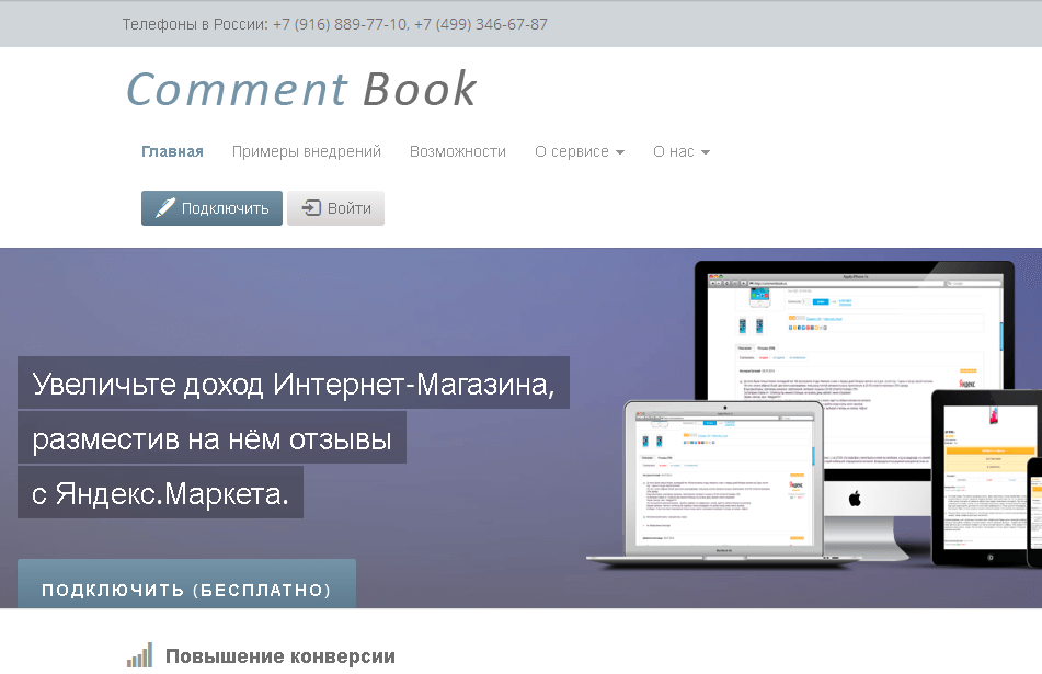 CommentBook