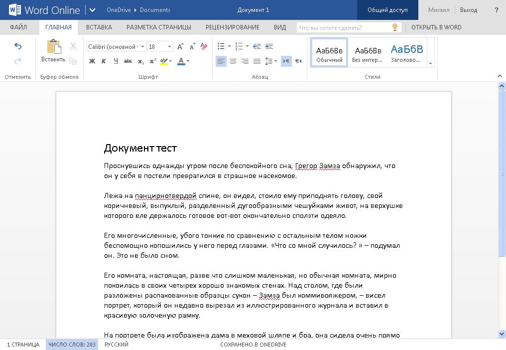 редактировать документ word онлайн