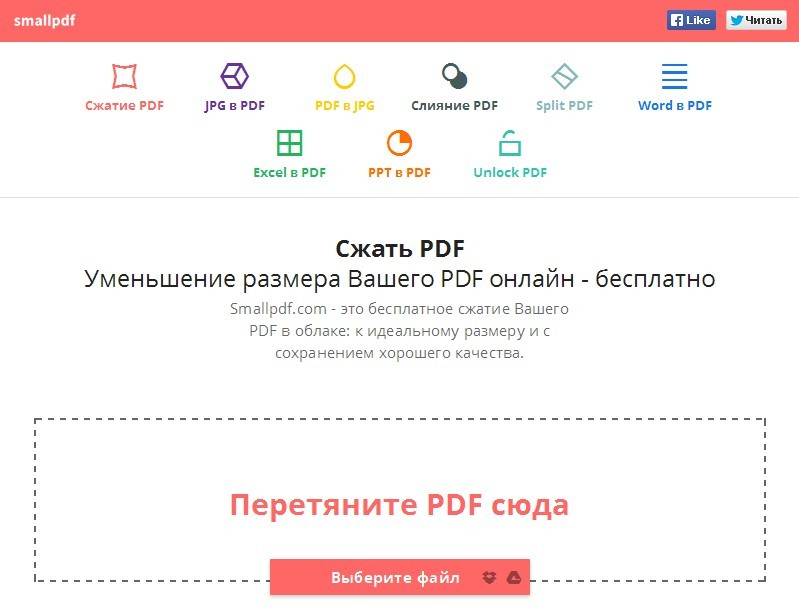 сжать файл pdf online