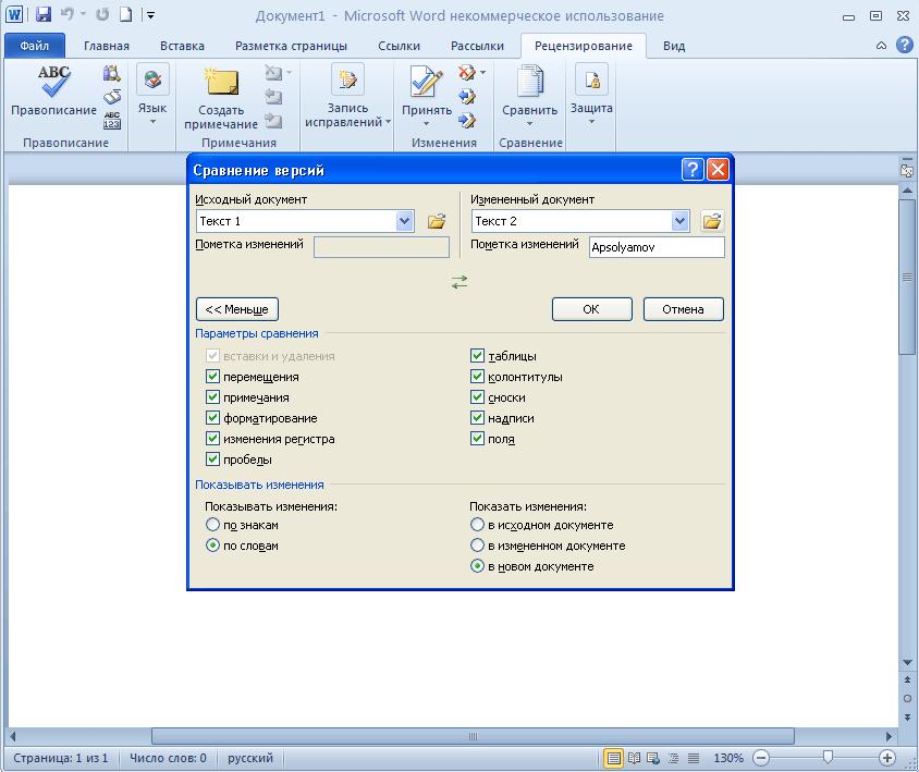 Программа для сопоставления текстовых файлов word